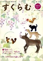 すくらむ通信vol52