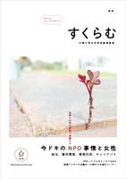 すくらむ57(2017年6月)号