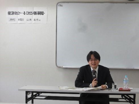 相続に関するセミナー(山本友也氏)